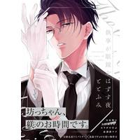Boys Love (Yaoi) Comics - Shitsuji ga Megane wo Hazusu Yoru (The butler takes off his glasses in night) (執事が眼鏡をはずす夜 (BABYコミックス)) / Totofumi