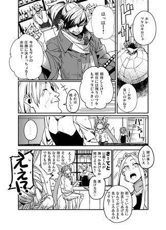 Doujinshi - Fate/Grand Order / Abigail Williams & James Moriarty & Caster (Fate/Extra) (アビゲイルと悪属性同盟) / 日々鳥々