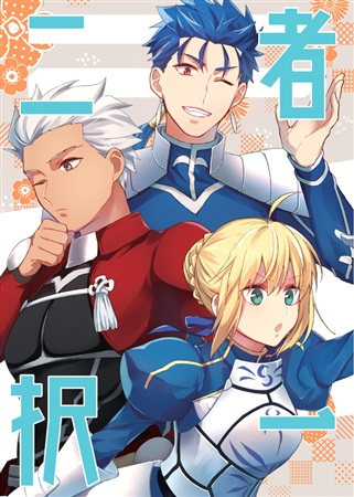 Doujinshi - Fate/Grand Order / Lancer & Archer (二者択一) / KICCA