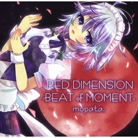 Doujin Music - RED DIMENSION -BEAT of MOMENT- / もぱた。 / もぱた。