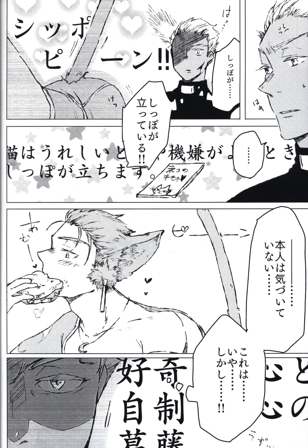 Doujinshi - Fate/Grand Order / Archer (Fate/stay night) x Lancer (Fate/stay night) (きっと春のせい。) / やなゐ