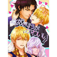 [Boys Love (Yaoi) : R18] Doujinshi - Fate/Zero / Archer & Merlin (此奴のほうがかわいい!!) / DOGU