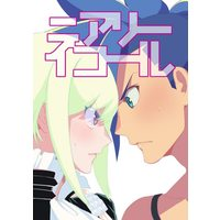 [Boys Love (Yaoi) : R18] Doujinshi - Promare / Lio & Galo (ニアリーイコール) / ぱくぱくぱん工房