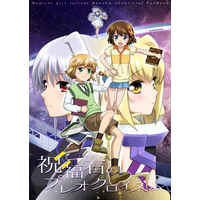 Doujinshi - Magical Girl Lyrical Nanoha / Yuuno & Hayate & Yuri Eberwein (祝福石のプレオクロイズム) / Emerald Tablet