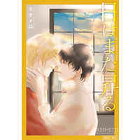 [Boys Love (Yaoi) : R18] Doujinshi - Novel - BANANA FISH / Ash x Eiji (日はまた昇る) / ネオメロ