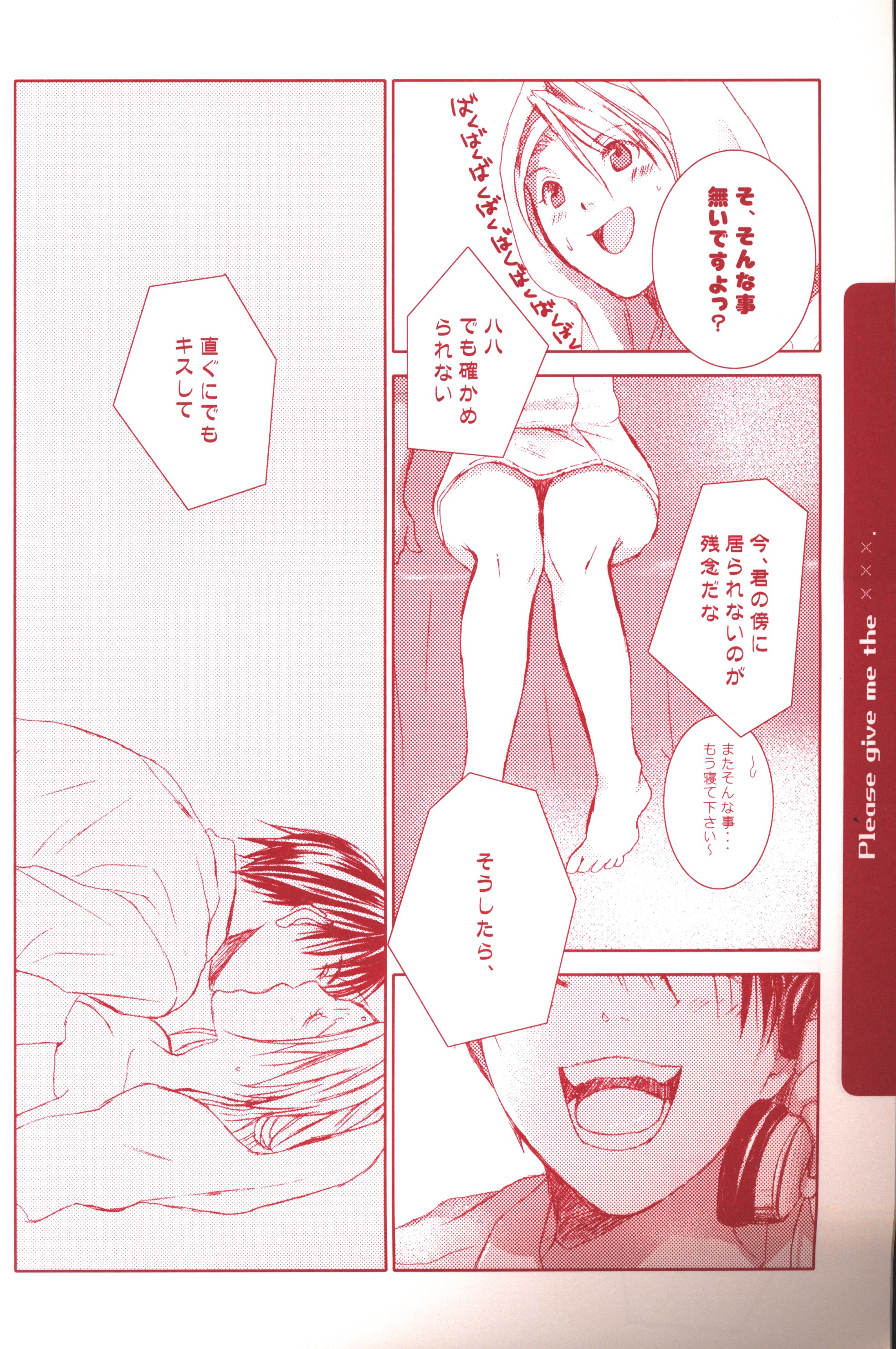 Doujinshi - Fullmetal Alchemist / Roy Mustang x Riza Hawkeye (Please give me the ×××) / USA Gunbu