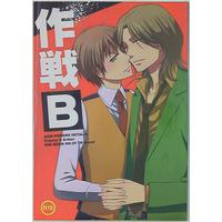 [Boys Love (Yaoi) : R18] Doujinshi - Hetalia / France x United Kingdom (作戦B) / TK-brand