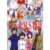 Doujinshi - Mobile Suit Gundam 00 / All Characters (Gundam series) (擬人化MS物語) / 苔藻々
