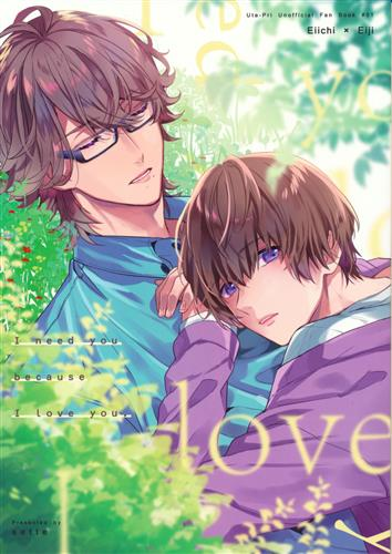 Doujinshi - UtaPri / Otori Eiichi x Otori Eiji (I need you because I love you.) / sette