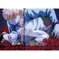 [Boys Love (Yaoi) : R18] Doujinshi - Fate/stay night / Shirou x Kirei (地獄の底で会えたら) / 生肉小隊