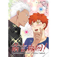 Doujinshi - Fate/stay night / Archer (Fate/Stay night) x Shirou Emiya (前言撤回!) / NK+