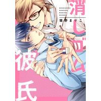 Boys Love (Yaoi) Comics - Keshigomu Kareshi (消しゴム彼氏) / Nekono Mariko