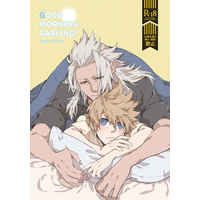[Boys Love (Yaoi) : R18] Doujinshi - KINGDOM HEARTS / Roxas (GOOD MORNING DARLING!) / 残念無念