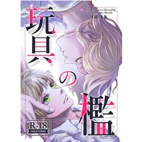 [Boys Love (Yaoi) : R18] Doujinshi - Novel - Hetalia / France x United Kingdom (玩具の檻) / Delice
