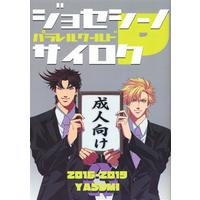 [Boys Love (Yaoi) : R18] Doujinshi - Jojo Part 2: Battle Tendency / Joseph x Caesar (ジョセシーノ サイロクP) / JC書店YASUMI店