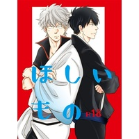 [Boys Love (Yaoi) : R18] Doujinshi - Novel - Gintama / Gintoki x Hijikata (ほしいもの) / ゆみづる