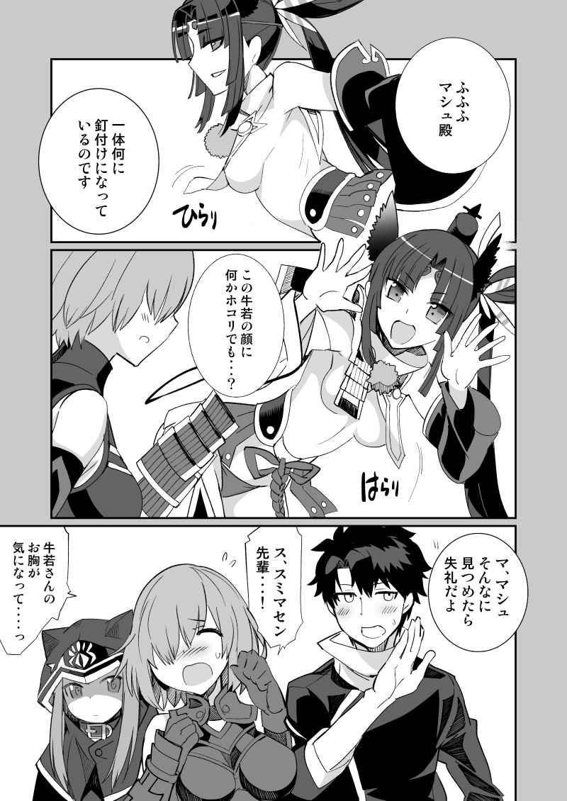 Doujinshi - Fate/Grand Order / Ushiwakamaru & Jeanne d'Arc (Alter) (Santa Lily) & Mash Kyrielight (おきらくレイシフト) / ろび~な go round