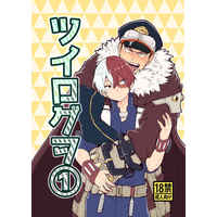 [Boys Love (Yaoi) : R18] Doujinshi - Illustration book - My Hero Academia / Yoarashi Inasa x Todoroki Shouto (ツイログヲ1) / ヲヂヲヂランド