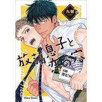 Boys Love (Yaoi) Comics - Houtou Musuko to Koi no Ana (放蕩息子と恋の穴) / Kyuugou