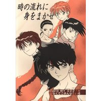 Doujinshi - Mobile Suit Gundam Wing / All Characters (Gundam series) (時の流れに身をまかせ) / 風神軒