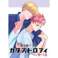 [Boys Love (Yaoi) : R18] Doujinshi - Fate/stay night / Gilgamesh x Shirou Emiya (たった1つのカタストロフィ) / どくぬま