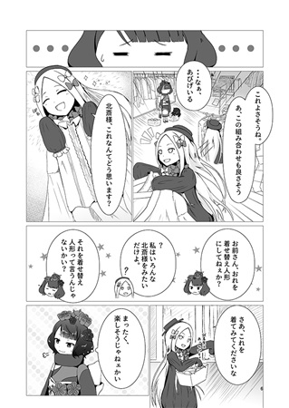 Doujinshi - Fate/Grand Order / Katsushika Hokusai & Abigail Williams (アビ北ぷらす) / 大葉サーモン