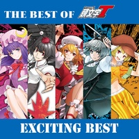Doujin Music - THE BEST OF 頭文字T「EXCITING BEST」 / CrazyBeats