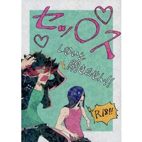 [Boys Love (Yaoi) : R18] Doujinshi - Promare / Meis  x Gueira (セッ○しないと開きません!!) / でぃーけー