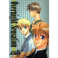 Doujinshi - Mobile Suit Gundam Wing / All Characters (Gundam series) (Overnight Sensation) / 謎の秘密結社