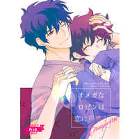 [Boys Love (Yaoi) : R18] Doujinshi - Blood Blockade Battlefront / Steven A Starphase x Leonard Watch (オメガなロビンは恋に戸惑う) / Hell's Kitchen