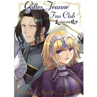 Doujinshi - Anthology - Fate/Grand Order / Jeanne d'Arc (Alter) & Jeanne d'Arc (ジル&ジャンヌアンソロジー) / きすうさ×