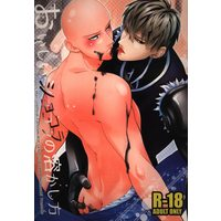 [Boys Love (Yaoi) : R18] Doujinshi - One-Punch Man / Genos x Saitama (おいしいショコラの溶かし方) / nemunoki