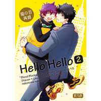 [Boys Love (Yaoi) : R18] Doujinshi - Omnibus - Blood Blockade Battlefront / Steven A Starphase x Leonard Watch (Hello Hello 2) / 猫の目