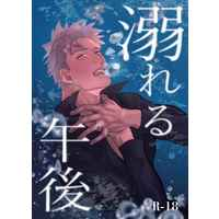 [Boys Love (Yaoi) : R18] Doujinshi - Novel - Fate/Grand Order / Lancer (Fate/stay night) x Archer (Fate/stay night) (溺れる午後) / Q