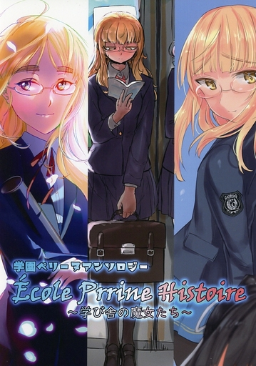 Doujinshi - Anthology - Strike Witches / Perrine H. Clostermann (学園ペリーヌアンソロジー  Ecole Prrine Histoire) / トネール学園