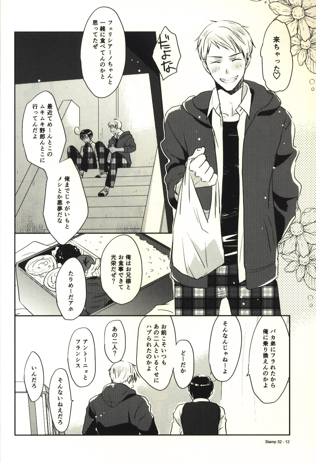 Doujinshi - Hetalia / Prussia x Southern Italy (Stamp I know nothing. 32) / Receipt