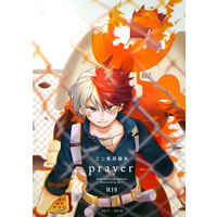 [Boys Love (Yaoi) : R18] Doujinshi - Omnibus - My Hero Academia / Endeavor x Todoroki Shouto (prayer) / gigasoul