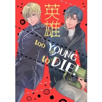 Doujinshi - Legend of the Galactic Heroes / Yang Wen-li (【予約】英雄 too YOUNG to DIE!) / まことに遺憾。