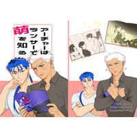 [Boys Love (Yaoi) : R18] Doujinshi - Novel - Fate/stay night / Lancer x Archer & Lancer  x Archer (アーチャーはランサーで萌を知る) / お手をどうぞ!