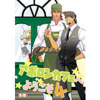 [Boys Love (Yaoi) : R18] Doujinshi - TIGER & BUNNY / Kotetsu & Barnaby & Ryan Goldsmith (アポロンカフェへようこそ4) / 加賀屋