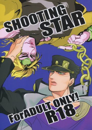 [Boys Love (Yaoi) : R18] Doujinshi - Manga&Novel - Jojo Part 3: Stardust Crusaders / Jyoutarou x Dio (SHOOTING STAR) / Magella CAT