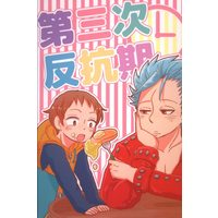 Doujinshi - The Seven Deadly Sins / Ban  x King (第三次反抗期) / 何処