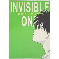 Doujinshi - YuYu Hakusho (INVISIBLE ONE ミエナイチカラ) / COMODO