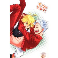 [Boys Love (Yaoi) : R18] Doujinshi - The Seven Deadly Sins / Meliodas x Ban (ぜったいなかす!) / 臥学