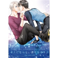 [Boys Love (Yaoi) : R18] Doujinshi - Novel - Yuri!!! on Ice / Victor x Katsuki Yuuri (キスにならない僕たちのキス) / クロワッサン