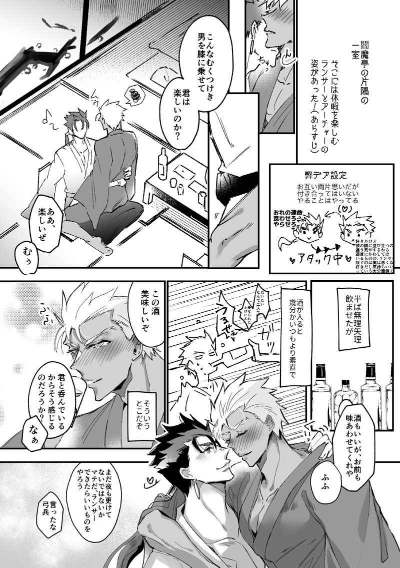 [Boys Love (Yaoi) : R18] Doujinshi - Anthology - Fate/Grand Order / Lancer (Fate/stay night) x Archer (Fate/stay night) (わくどき温泉旅館★えんまてい) / HoneyTrap , おいしい麺屋