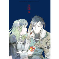 Doujinshi - Fire Emblem: Three Houses / Felix x Byleth (Female) (支援A) / ひまわりらんぷ