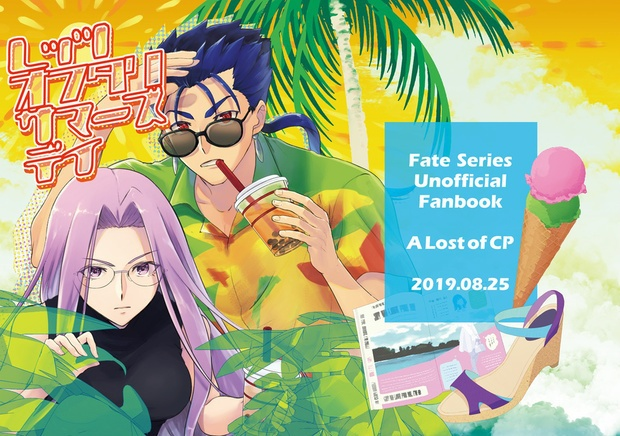 Doujinshi - Fate/hollow ataraxia / Rider & Lancer & Archer & Sakura (レッツオフタリサマーズデイ) / tmyaaa-tk