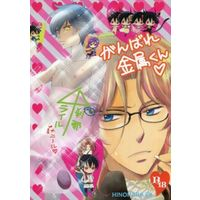 [Boys Love (Yaoi) : R18] Doujinshi - Mobile Suit Gundam 00 / Lyle Dylandy & Lockon Stratos & Setsuna F. Seiei (がんばれ金属くん) / HINOHARA-EX