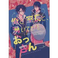 Doujinshi - Novel - K (K Project) / Reisi x Saruhiko (俺と室長と、湧いてきたおっさん) / SPINA
